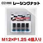 ENKEI/エンケイ:アドバンスド レーシングナット4個 M12xP1.25 ブラック/EKAD3BL-4P
