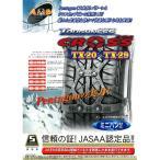 非金属 ゴム製 タイヤチェーン タフネスクロス TX-22 145/80R13 165/70R12 155/70R13 165/65R13 175/60R13 155/55R14