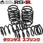 RSR ダウンサス スプリング RS★R DOWN リアのみ エブリイワゴン DA62W 14/11〜17/7 S635WR