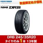 代引き 日時 時間指定 不可新品 夏タイヤ DRB 245/35R20 13年製 1本のみ トーヨー TOYO
