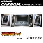 ハセプロ HASEPRO:マジカルカーボン エアアウトレット エアコン吹き出し口 ブラック スカイラインセダン V36 (2006.11〜)/CAON-2