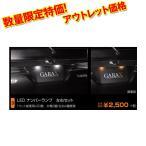 LEDナンバーランプ2P LA600 LA610S タント/タントカスタム  ケースペック GARAX TN60-003