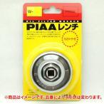 オイル フィルターレンチ カップレンチ/PIAA W-76/