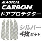 メール便可//HASEPRO/ハセプロ:マジカルカーボン ドアプロテクター シルバー 4ピースSET/DP-1S/