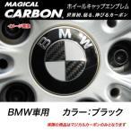 メール便可|HASEPRO/ハセプロ:マジカルカーボン ホイールキャップエンブレム BMW ブラック CEWCBM-1/CEWCBM-1/