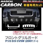 マジカルカーボン 三菱 デリカ D:5 CV5W (H19/1〜) フロントグリルガード ブラック/HASEPRO/ハセプロ:CFGGM-2