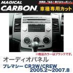 ハセプロ HASEPRO:オーディオパネル マジカルカーボン ブラック マツダ プレマシー CR3W/CREW (2005.2〜2007.8)/CAPMA-1