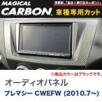 ハセプロ HASEPRO:オーディオパネル マジカルカーボン ブラック マツダ プレマシー CWEFW (2010.7〜)/CAPMA-3