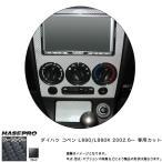 マジカルアートレザー センターパネルセット(灰皿ふたつき) ブラック コペン L880K (H14/6〜)/HASEPRO/ハセプロ:LC-CPSD1