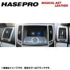 HASEPRO/ハセプロ:マジカルアートレザー エアアウトレット スカイラインセダン V36 年式:H18/11〜/LC-AON2