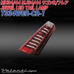 ヴァレンティ/Valenti:ジュエルLED テールランプ MH34S/MH44S/MJ34S/MJ44S ワゴンR/フレア用 クリア/レッドクローム/TS34WGR-CR-1