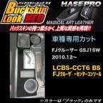 ハセプロ LCBS-CCT6 FJクルーザー GSJ15W H22.12〜 バックスキンルックNEO センターコンソール マジカルアートレザー