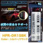 ドアリフレクションサイン シルバー/ブラック 車 反射ステッカー 反射シール ドア開閉 後方の安全対策に ハセプロ HPR-DR1SBK