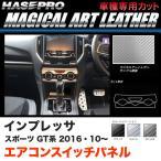 ハセプロ インプレッサスポーツ GT系 H28.10〜 マジカルアートレザー エアコンスイッチパネル カーボン調 ブラック ガンメタ シルバー