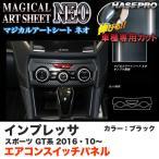 ハセプロ MSN-ASPS3 インプレッサスポーツ GT系 H28.10〜 マジカルアートシートNEO エアコンスイッチパネル ブラック カーボン調シート