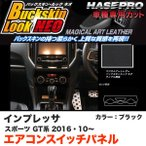 ハセプロ LCBS-ASPS3 インプレッサスポーツ GT系 H28.10〜 バックスキンルックNEO エアコンスイッチパネル BK マジカルアートレザー