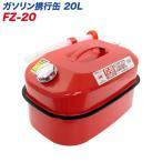 大自工業/Meltec:20L ガソリン携行缶 20リットル ガソリンタンク 危険物 ガソリン 軽油 等の 運搬/保管 消防法適合品/FZ-20