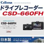 ショッピングドライブレコーダー ドライブレコーダー ドラレコ 録画200万画素 2.4インチ タッチパネル液晶 12V車/24V車対応 3Gセンサー 日本製/セルスター CSD-660FH