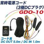 常時電源コード(3極DCプラグ) セルスター製ドライブレコーダー専用(パーキングモード搭載機種) 日本製 ドラレコ/セルスター GDO-10