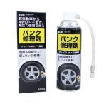 パンク修理剤 チューブレスタイヤ専用 軽自動車から4WD(15インチ)まで 空気も同時注入/アウグ AD34