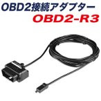 OBD2接続アダプター 輸入車用 レーダー探知機用オプション メーター機能 電源供給 約4m コムテック OBD2-R3