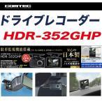 ショッピングドライブレコーダー ドライブレコーダー ドラレコ 日本製 録画200万画素 2.7インチ液晶 Gセンサー・GPS搭載 フルスペック 12V/24V車可 コムテック HDR-352GHP