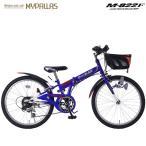 マウンテンバイク22インチ 6段変速自転車 シマノ最新CIデッキ 折りたたみ MTB 折り畳み 折畳み ブルー MYPALLAS/マイパラス 池商 M-822F