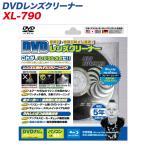 メール便可|ラウダ:DVDレンズクリーナー 傷がつかないノンブラシ エアー方式 XL-790
