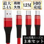 3本セット 充電ケーブル 3in1 充電ケーブル iPhone Android Type-C 1.2m スマホ USBケーブル モバイルバッテリー 急速充電 対応