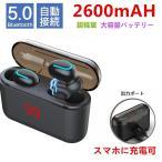 ワイヤレスイヤホン イヤホン ワイヤレス Bluetooth 5.0 イヤホン iphone 両耳 高音質