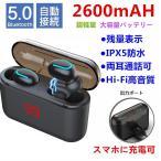 ワイヤレスイヤホン イヤホン ワイヤレス Bluetooth イヤホン Bluetooth 5.0 イヤホン iphone 両耳 高音質 日本語音声