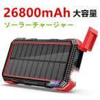 モバイルバッテリー ソーラーチャージャー 24000mAh 大容量 電源充電可能 急速充電 ソーラー充電器 Android Apple iPad 対応