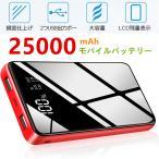 モバイルバッテリー iPhone 大容量 急速充電 充電器 25000mAh 軽量 コンパクト 急速 充電 Apple Android 各種対応