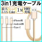 充電ケーブル 3in1 USBケーブル 同時充電 iPhone Android Type-C 急速充電 安定 最大2.4A 1m ゴールド