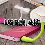 扇風機 USB扇風機 USB ファン USB 扇風機 ミニ扇風機 ミニファン モバイルバッテリー ノートパソコン 車用 ファン 小型軽量 黒