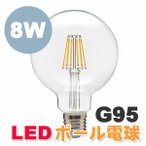 LED フィラメント 電球 G95/G125 ボール電球 アンティーク  電球色2700K 8W E26/E27