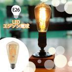LED フィラメント 電球  レトロ電球 アンティーク 4W エジソンランプ E26/E27 ゴールド