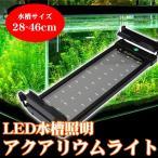 水槽用照明 LED アクアリウムライト 28~46cm