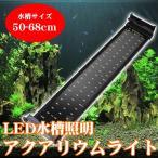 水槽用照明 LED アクアリウムライト 50~68cm