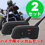 バイク インカムV6  2セット インターコム Bluetooth 2人通話 2017モデル
