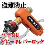 バイクの盗難防止 バイク用ブレーキレバーロック  ブレーキストッパー