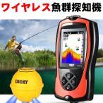 ワイヤレス魚群探知機 ポータブル魚群探知機 携帯型フィッシュファインダー Lucky  FF1108