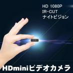 小型カメラ ミニカメラ 1080 P フルHDビデオカメラ 8GBメモリー付き 赤外線ナイトビジョン