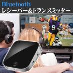 Bluetoothレシーバー&トランスミッター デジタル 光入出力対応 2-in-1 ワイヤレスアダプター aptX対応