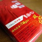 赤トランクス(赤パン)前開きトランクス 綿100%【M/Lサイズ】【日本製】
