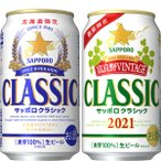 【予約販売】【サッポ クラシック ロビール】2017富良野 350缶 12本 プラス サッポロクラシック 350缶 12本
