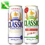 2020 富良野ヴィンテージ VINTAGE 500缶 12本プラス サッポロクラシック500缶 12本 北海道限定 サッポロ クラシック  ビール お歳暮  ラーメン ジンギスカン