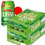 サッポロビール サッポロクラシック 春の薫り缶350 6P 4