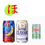 北海道限定ぷらす サッポロクラシック ビール 菊水 ふなくち 一番しぼり 新米新酒 吟醸 生原酒 富良野クラシック