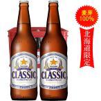 サッポロ クラシック ビール 大瓶 633ml/20入り 1箱 北海道限定  お歳暮 御礼 セット きりん  ラーメン ジンギスカン メロン 毛ガニ